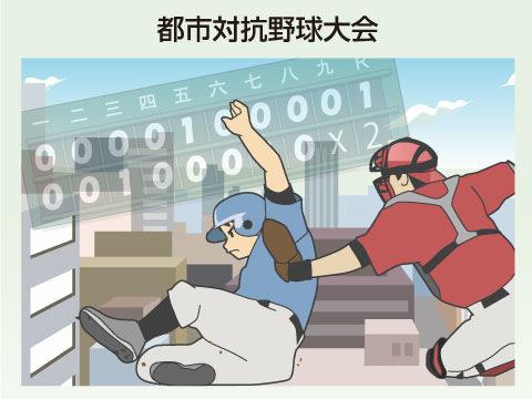 都市対抗野球大会は、社会人野球最大のイベント