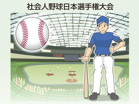 2大全国大会のひとつ、社会人野球日本選手権大会