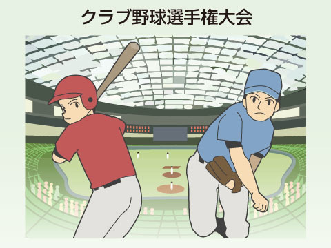 クラブ日本一を決める、クラブ野球選手権大会