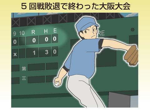5回戦敗退で終わった大阪大会