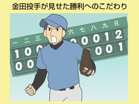 金田投手が見せた、勝利へのこだわり