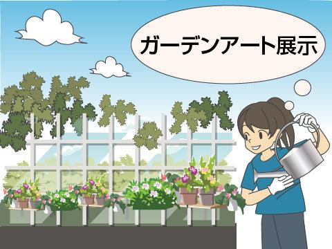 園芸植物園