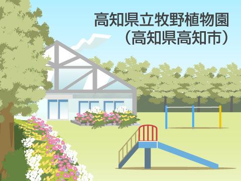 高知県立牧野植物園(高知県高知市)