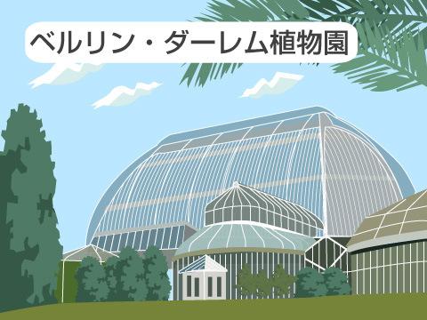 ベルリン・ダーレム植物園(ドイツ)