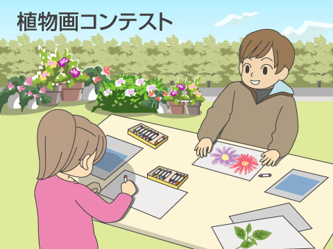 植物画コンテスト
