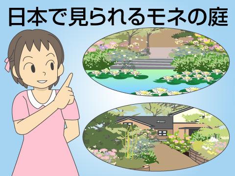 日本で見られるモネの庭