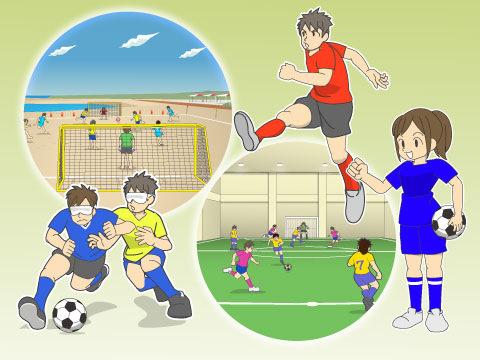 サッカーの種類