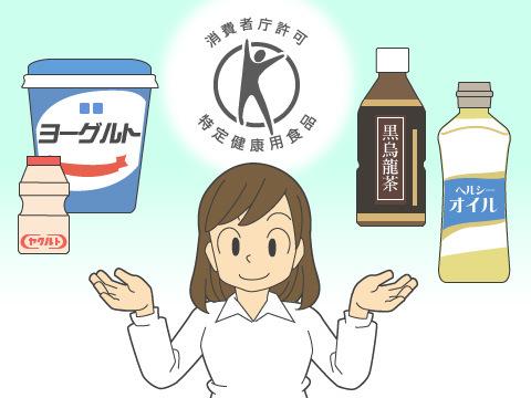 特定保健用食品の種類