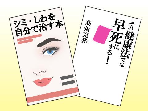 高須クリニック院長の本