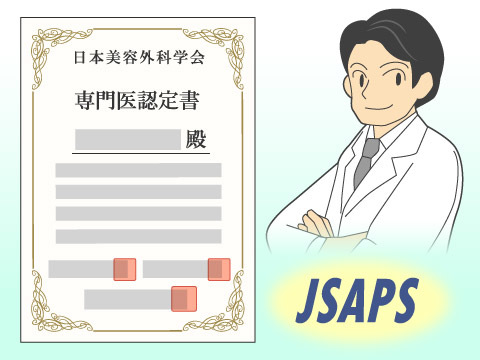 JSAPSとは