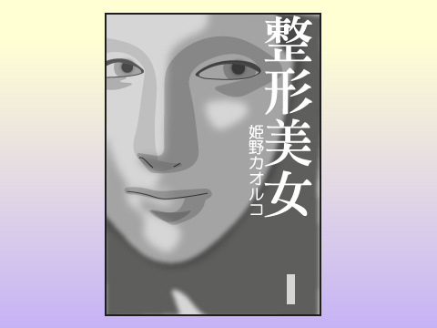 『整形美女』(姫野カオルコ著・新潮社/2002年)
