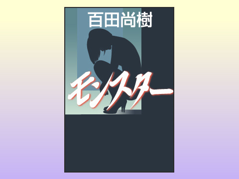 『モンスター』(百田尚樹著・幻冬舎/2012年)