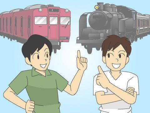 車両鉄は「車両の分類」によって細分化