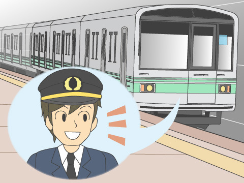 車内放送・駅構内放送