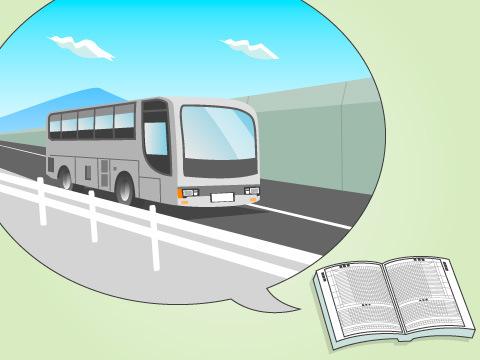 実は長距離バスも載っている!