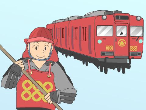 「真田の赤備え」が観光列車に