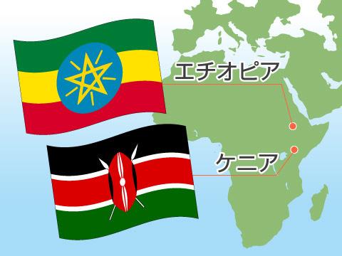 マラソン強豪国(ケニア・エチオピア)