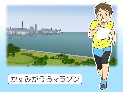 かすみがうらマラソン