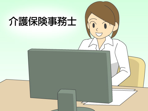 介護保険事務士の役割