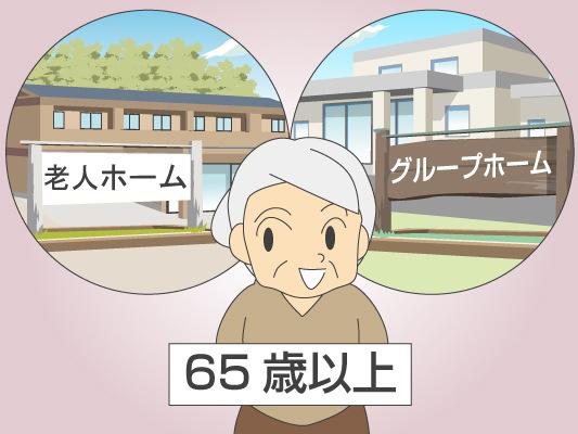 老人ホームの年齢制限について
