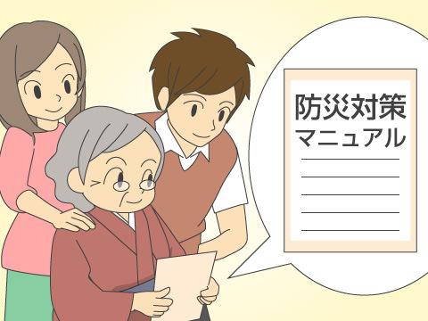 老人ホームの防災対策