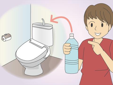 水道代を節約する