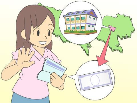 1人暮らしに最適な新宿区の「民間住宅家賃制度」