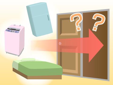 大型家具とその配置場所のサイズ測定はマスト!