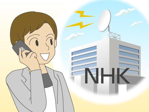 NHKの手続き