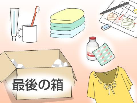 意外と便利!最後の箱を作る