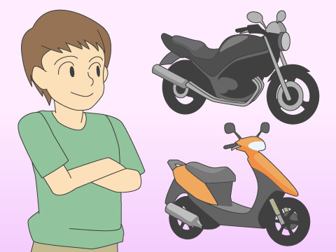 バイクの手続きは排気量によって異なる