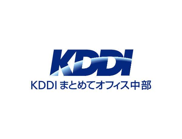 KDDIまとめてオフィス中部株式会社