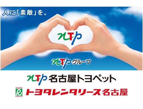 株式会社トヨタレンタリース名古屋