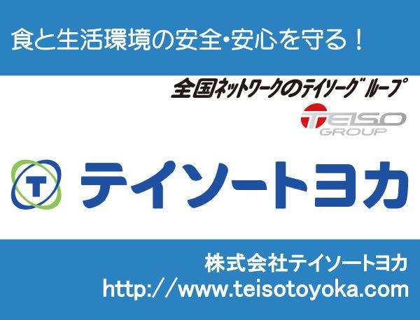 テイソートヨカ