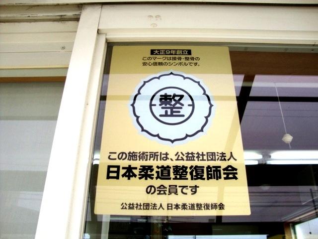日本柔道整復師会の会員です