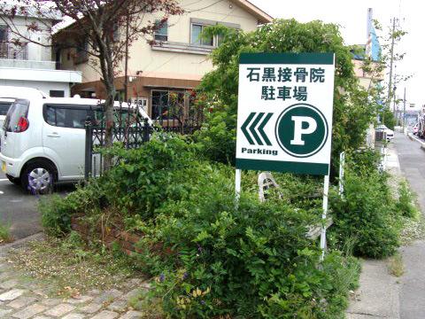 駐車場10台完備しています