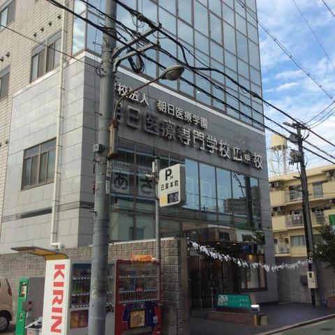 朝日医療専門学校広島校