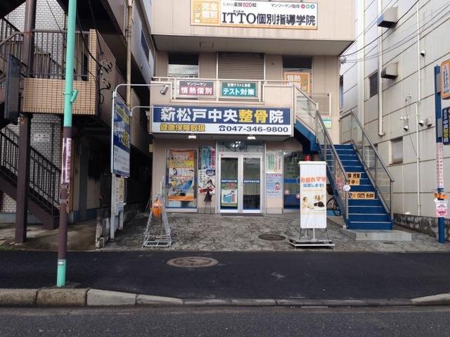 新松戸中央整骨院