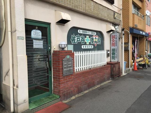 佐戸谷鍼灸接骨院