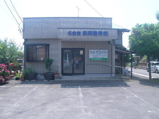 名倉堂長岡整骨院