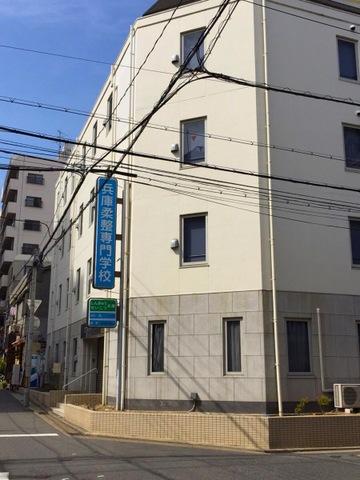 兵庫柔整専門学校