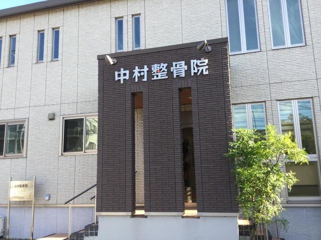中村整骨院