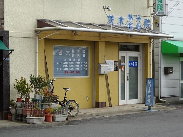 茨木鍼灸整骨院