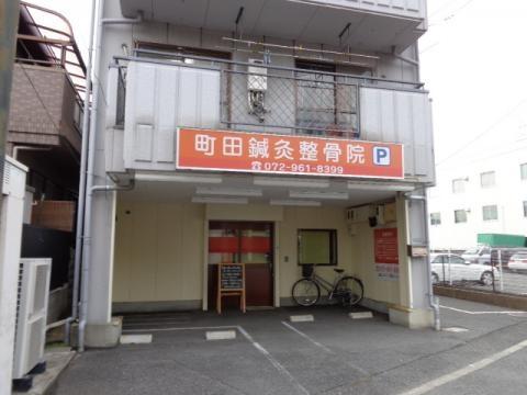 町田鍼灸整骨院