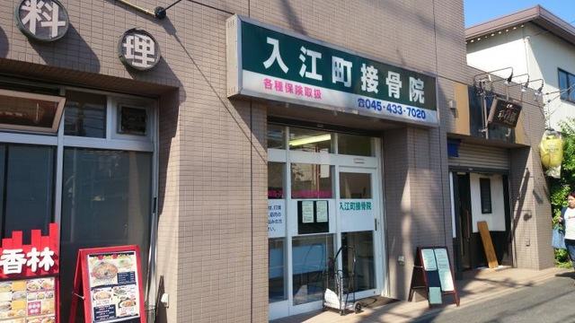 入江町接骨院