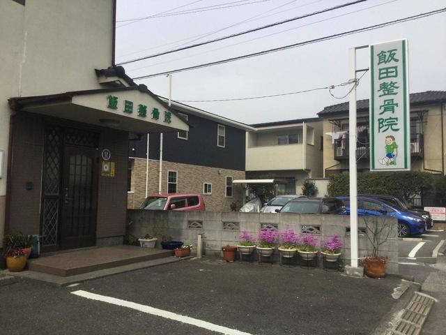 飯田整骨院