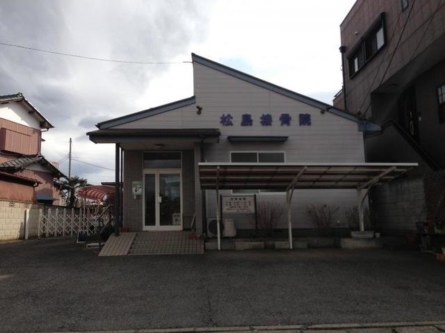 松島接骨院