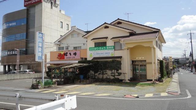 小川接骨鍼灸院