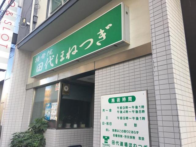 田代道場ほねつぎ