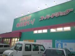 ディスカウントドラッグコスモス鹿児島宇宿店